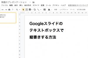 googleスライドのテキストを縦書きする方法